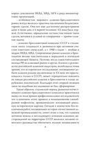 Секретные алмазы Сталина — фото, картинка — 4