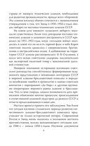 Секретные алмазы Сталина — фото, картинка — 5