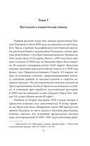 Секретные алмазы Сталина — фото, картинка — 7