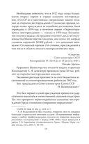 Секретные алмазы Сталина — фото, картинка — 10