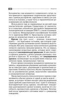 Большая книга психологических кризисов. Программа помощи от 3 до 103 лет — фото, картинка — 11