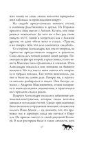 Приключения Трисона в Альпах — фото, картинка — 13
