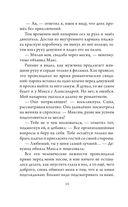 Приключения Трисона в Альпах — фото, картинка — 10