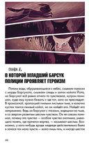 В логове волка — фото, картинка — 7