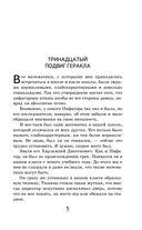 Тринадцатый подвиг Геракла — фото, картинка — 4