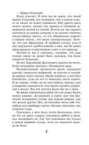 Тринадцатый подвиг Геракла — фото, картинка — 7