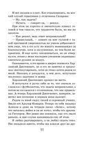 Тринадцатый подвиг Геракла — фото, картинка — 10