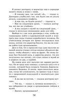 Тринадцатый подвиг Геракла — фото, картинка — 13