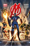 Мстители. Том 1. Мир Мстителей — фото, картинка — 1