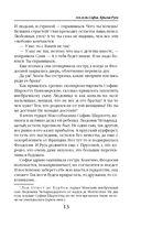 Азъ есмь Софья. Крылья Руси — фото, картинка — 12