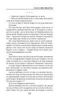 Азъ есмь Софья. Крылья Руси — фото, картинка — 14
