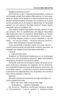 Азъ есмь Софья. Крылья Руси — фото, картинка — 8