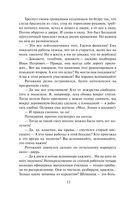 Рок-н-ролл под Кремлем-2. Найти шпиона — фото, картинка — 12