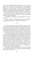 Рок-н-ролл под Кремлем-2. Найти шпиона — фото, картинка — 13