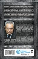 Рок-н-ролл под Кремлем-2. Найти шпиона — фото, картинка — 16