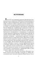 Рок-н-ролл под Кремлем-2. Найти шпиона — фото, картинка — 3