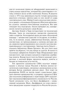 Рок-н-ролл под Кремлем-2. Найти шпиона — фото, картинка — 4