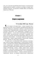 Рок-н-ролл под Кремлем-2. Найти шпиона — фото, картинка — 5