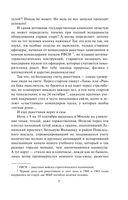 Рок-н-ролл под Кремлем-2. Найти шпиона — фото, картинка — 7