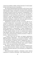 Рок-н-ролл под Кремлем-2. Найти шпиона — фото, картинка — 9