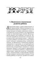 Буквограмма. От 3 до 6. Развиваем устную и письменную речь у дошкольников. Уникальная комплексная программа развития малышей — фото, картинка — 10