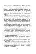 Академия Стихий. Душа Огня (м) — фото, картинка — 10