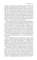 Крайон. Эффект Геи — фото, картинка — 15