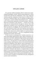 Крайон. Эффект Геи — фото, картинка — 10
