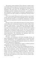 Страница 8