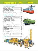 Поезда. Энциклопедия для детского сада — фото, картинка — 1