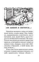 Денискины рассказы — фото, картинка — 13