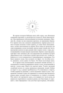 Заря Айваза. Путь к осознанности — фото, картинка — 9