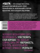 #Sekta. Школа идеального тела — фото, картинка — 9