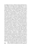 Блеск и нищета куртизанок (м) — фото, картинка — 13