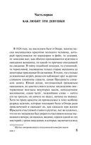 Блеск и нищета куртизанок (м) — фото, картинка — 4