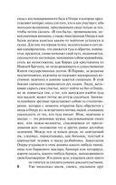 Блеск и нищета куртизанок (м) — фото, картинка — 5