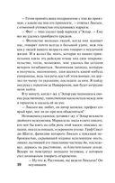 Блеск и нищета куртизанок (м) — фото, картинка — 9