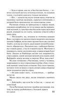 Блеск и нищета куртизанок (м) — фото, картинка — 10