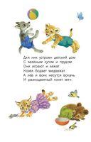 Сказка о глупом мышонке — фото, картинка — 12