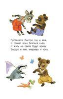 Сказка о глупом мышонке — фото, картинка — 13