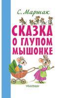 Сказка о глупом мышонке — фото, картинка — 3