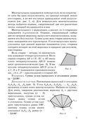 Геометрия для самоподготовки. 8 класс — фото, картинка — 5
