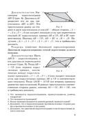 Геометрия для самоподготовки. 8 класс — фото, картинка — 9