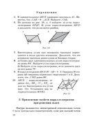 Геометрия для самоподготовки. 8 класс — фото, картинка — 10