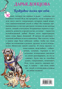 Добрые книги для детей и взрослых. Правдивые сказки про собак — фото, картинка — 14