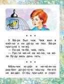Маленькие рассказы и истории для первого чтения — фото, картинка — 7