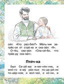 Маленькие рассказы и истории для первого чтения — фото, картинка — 8