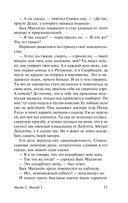 Улисс. В 2-х томах. Том 1 — фото, картинка — 11