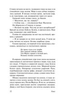 Улисс. В 2-х томах. Том 1 — фото, картинка — 12