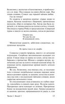 Улисс. В 2-х томах. Том 1 — фото, картинка — 13